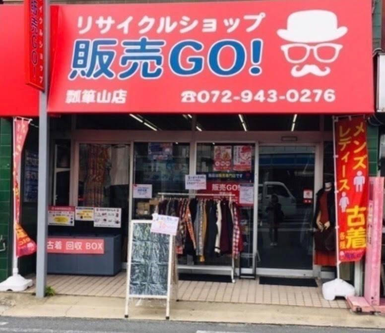 株式会社 ギンガム 買取GO!/販売GO! 瓢箪山店