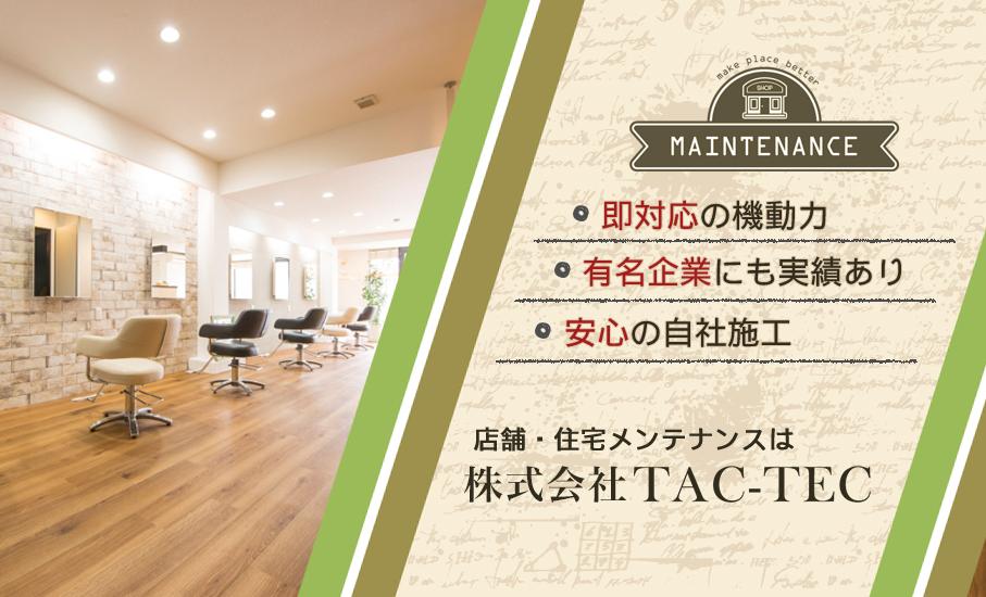 株式会社TAC-TEC(タクテック)