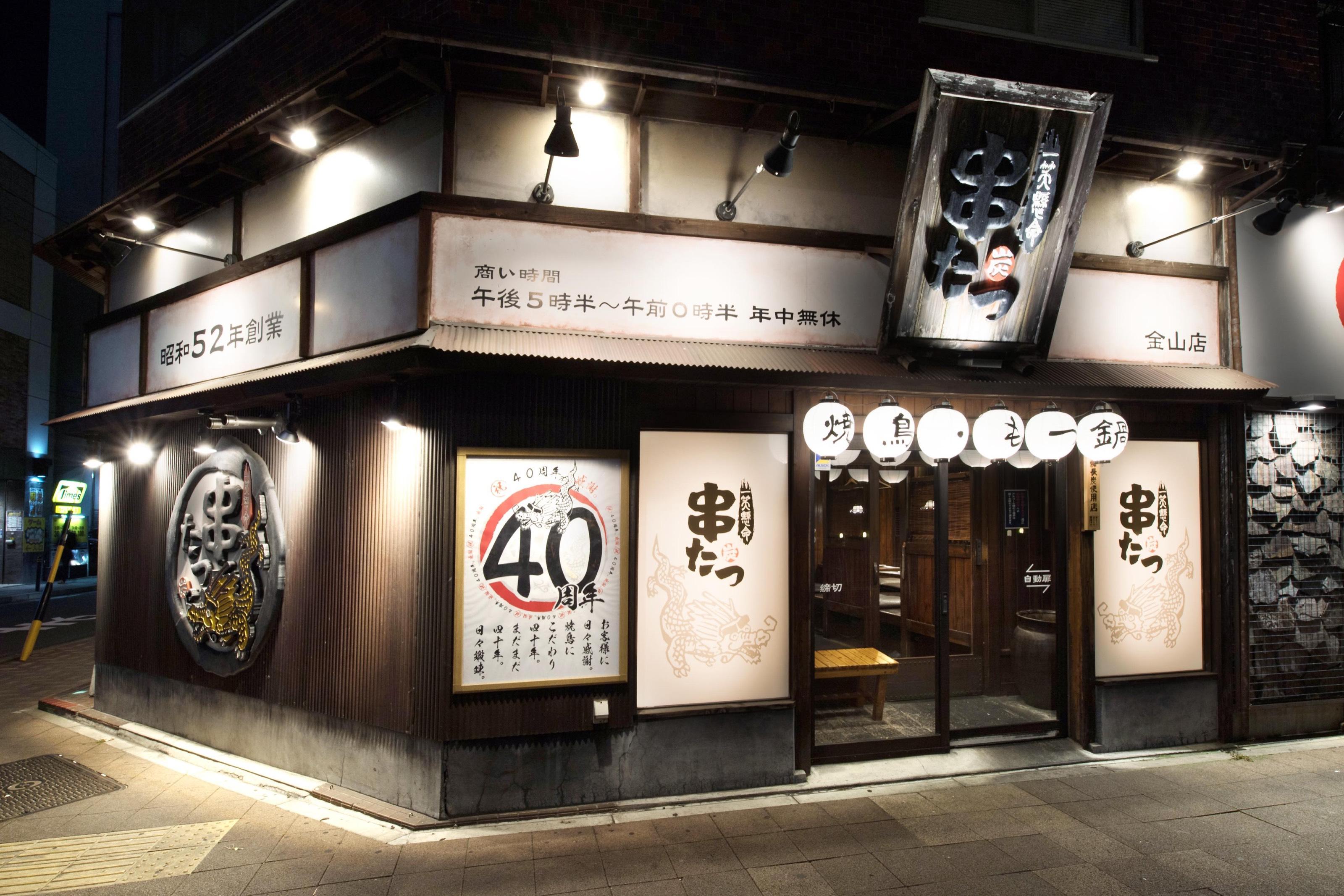 焼鳥・もつ鍋 串たつ金山店