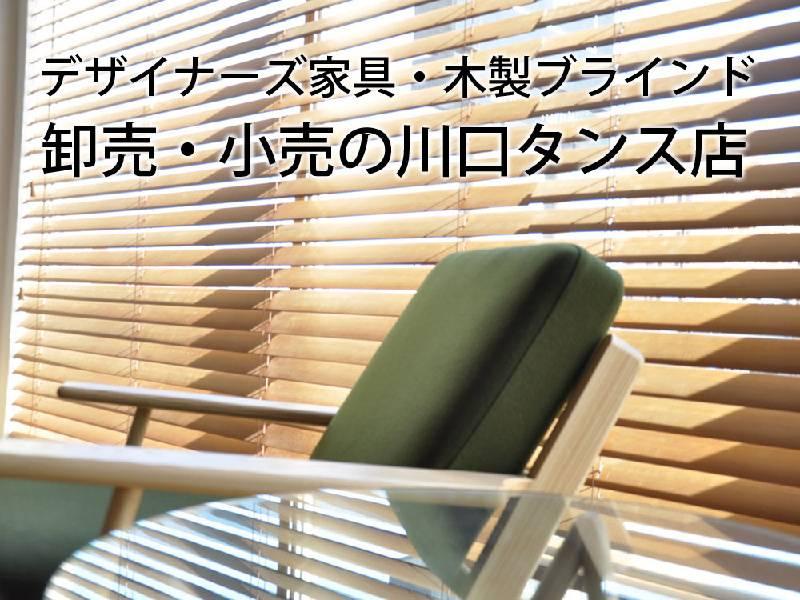 株式会社川口タンス店