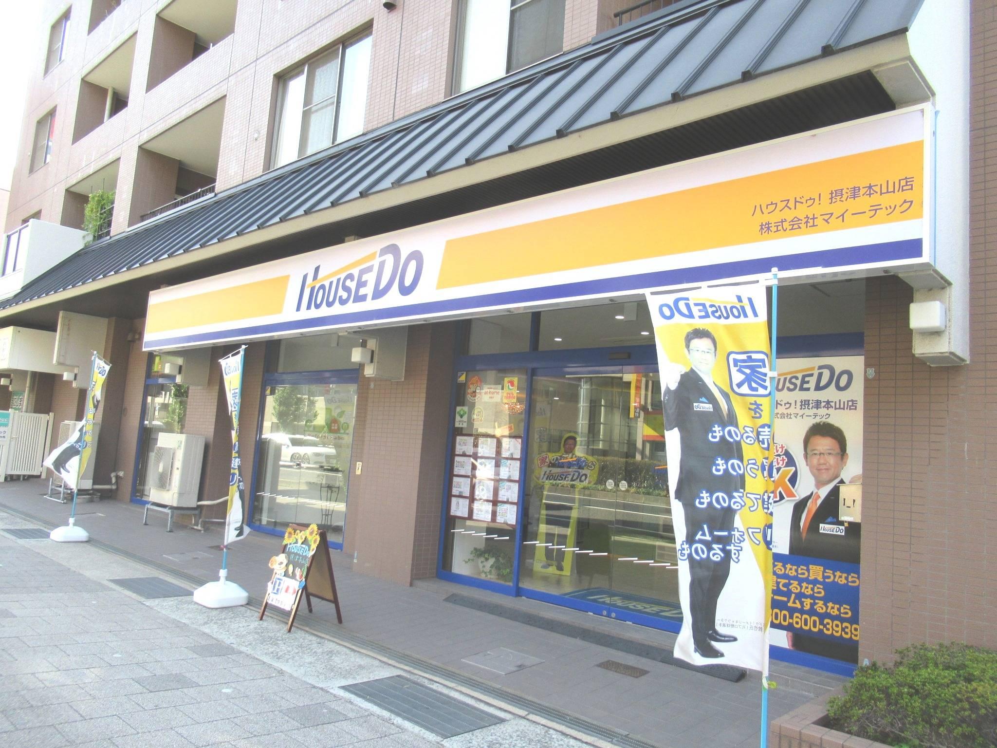 ハウスドゥ!摂津本山店 株式会社マイーテック