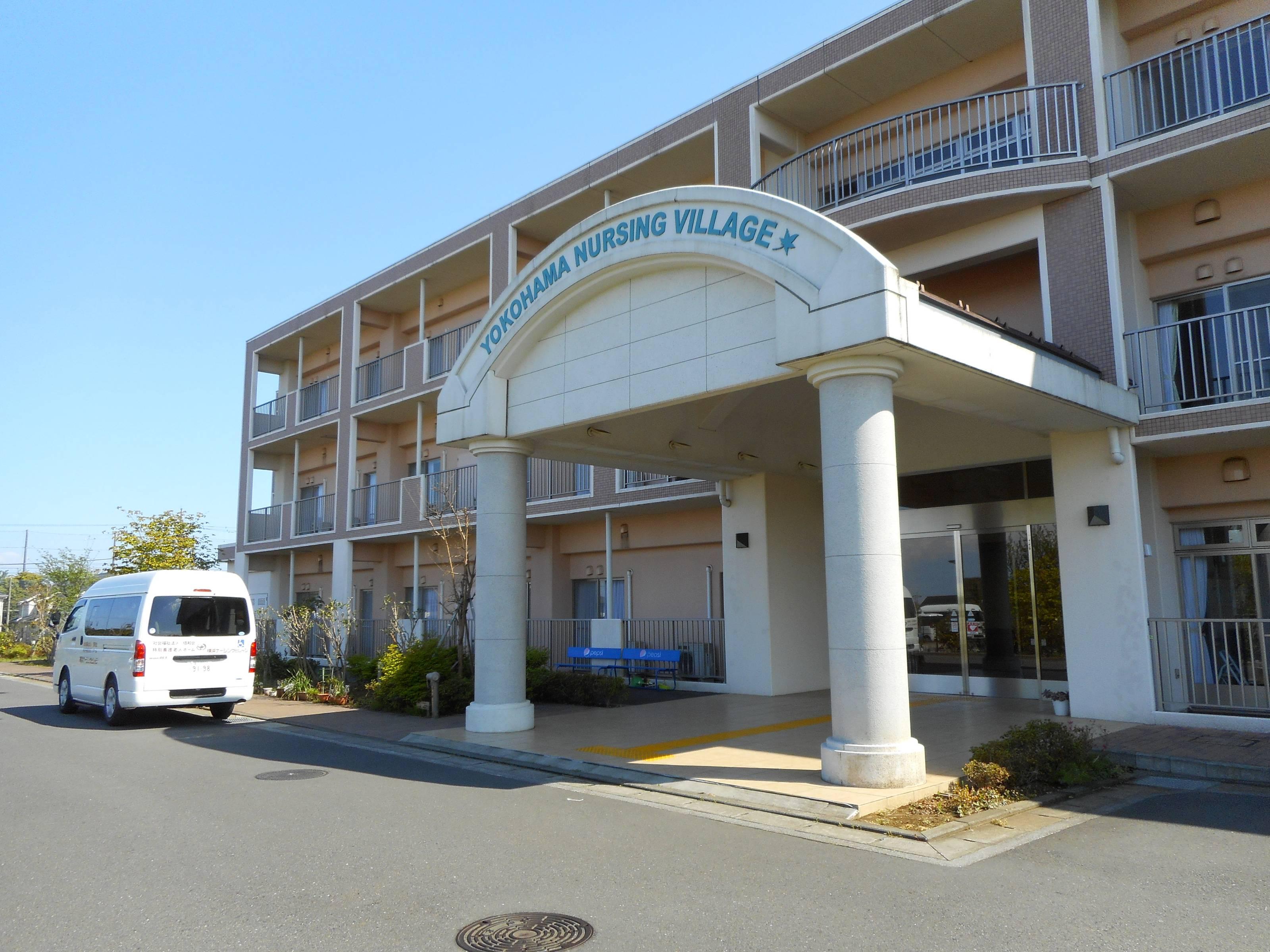 特別養護老人ホーム 横浜ナーシングビレッジ