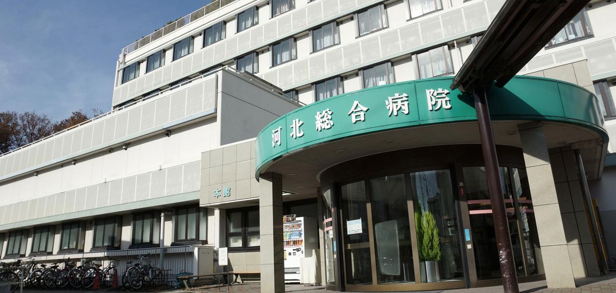 社会医療法人 河北医療財団