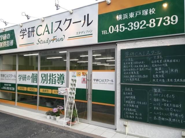 学研CAIスクール横浜東戸塚校