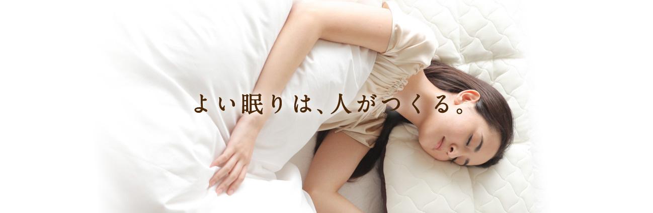 株式会社タナカふとんサービス