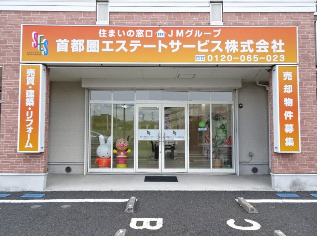 首都圏エステートサービス株式会社