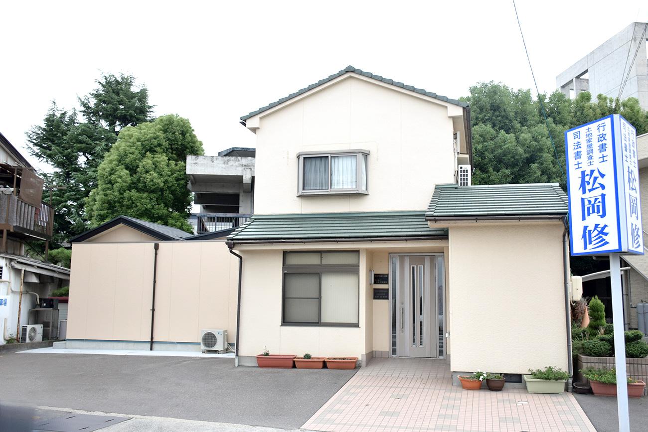 松岡司法書士事務所