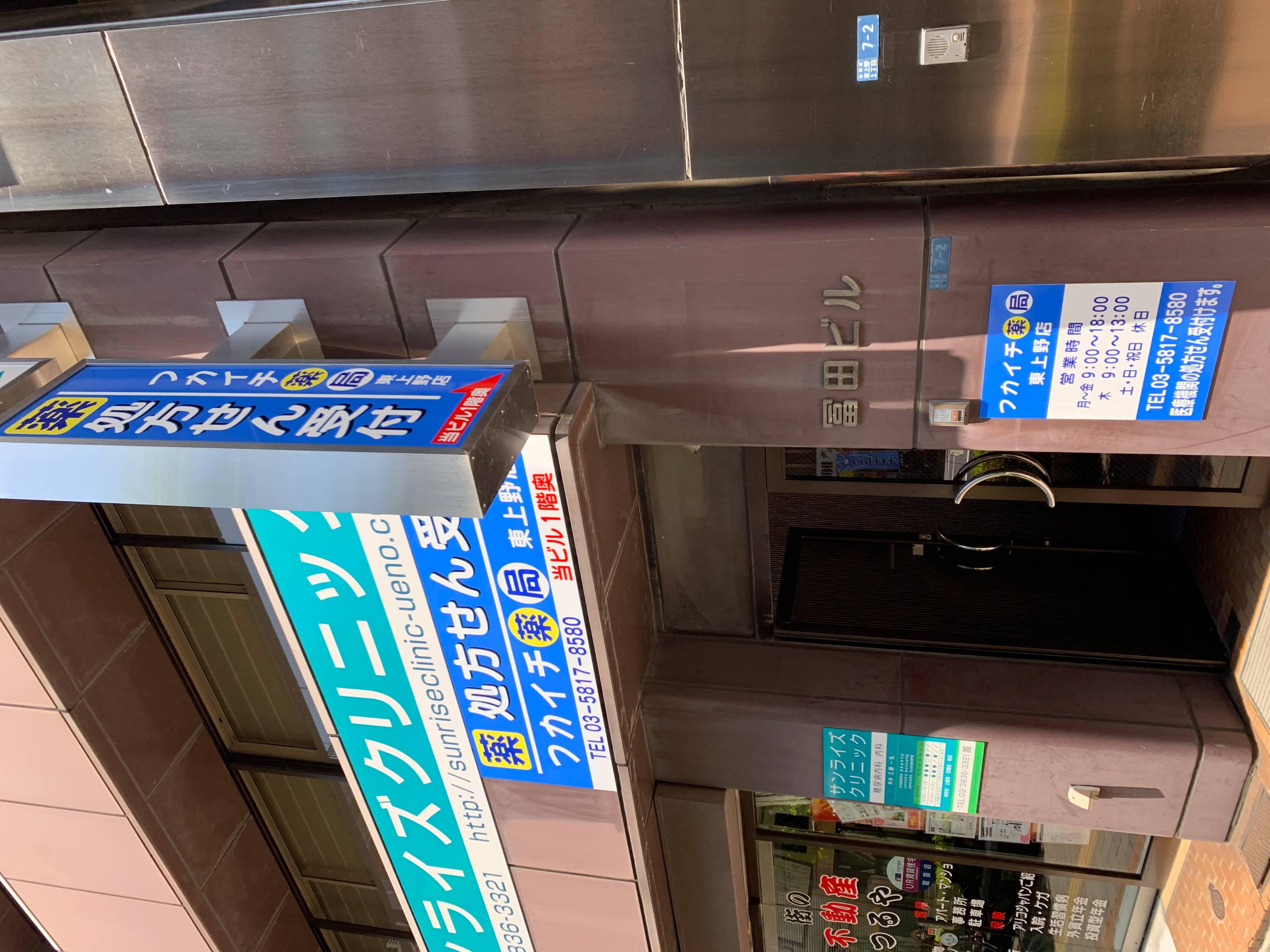 フカイチ薬局 東上野店
