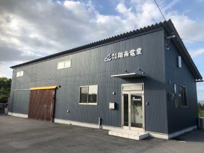 株式会社 翔南電業