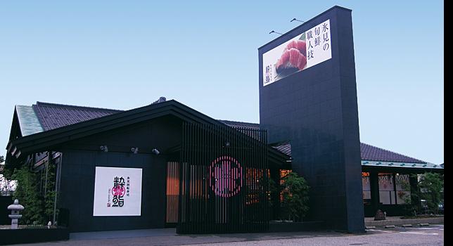 氷見回転寿司 粋鮨富山店