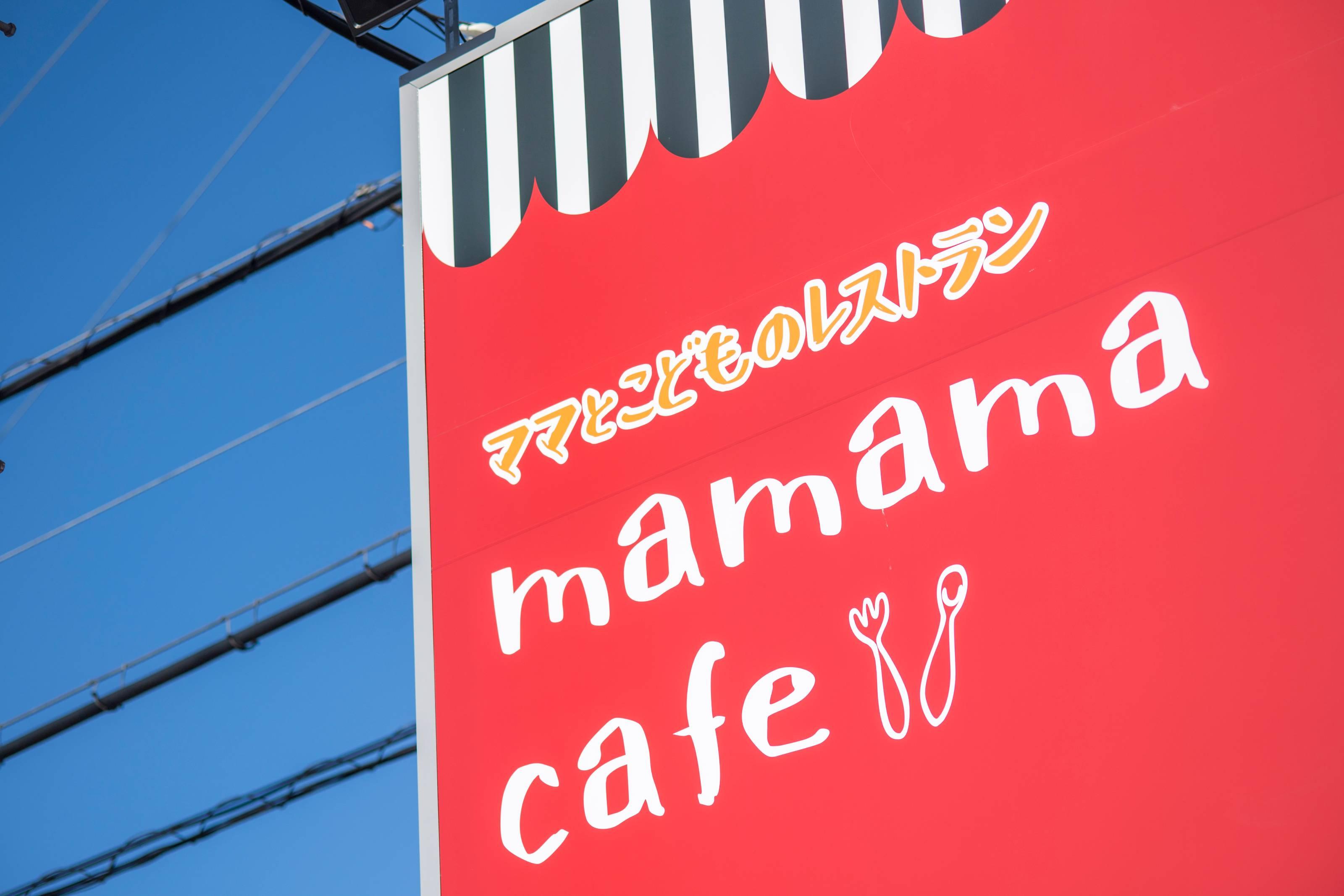 mamamaカフェ/(株)globeコーポレーション