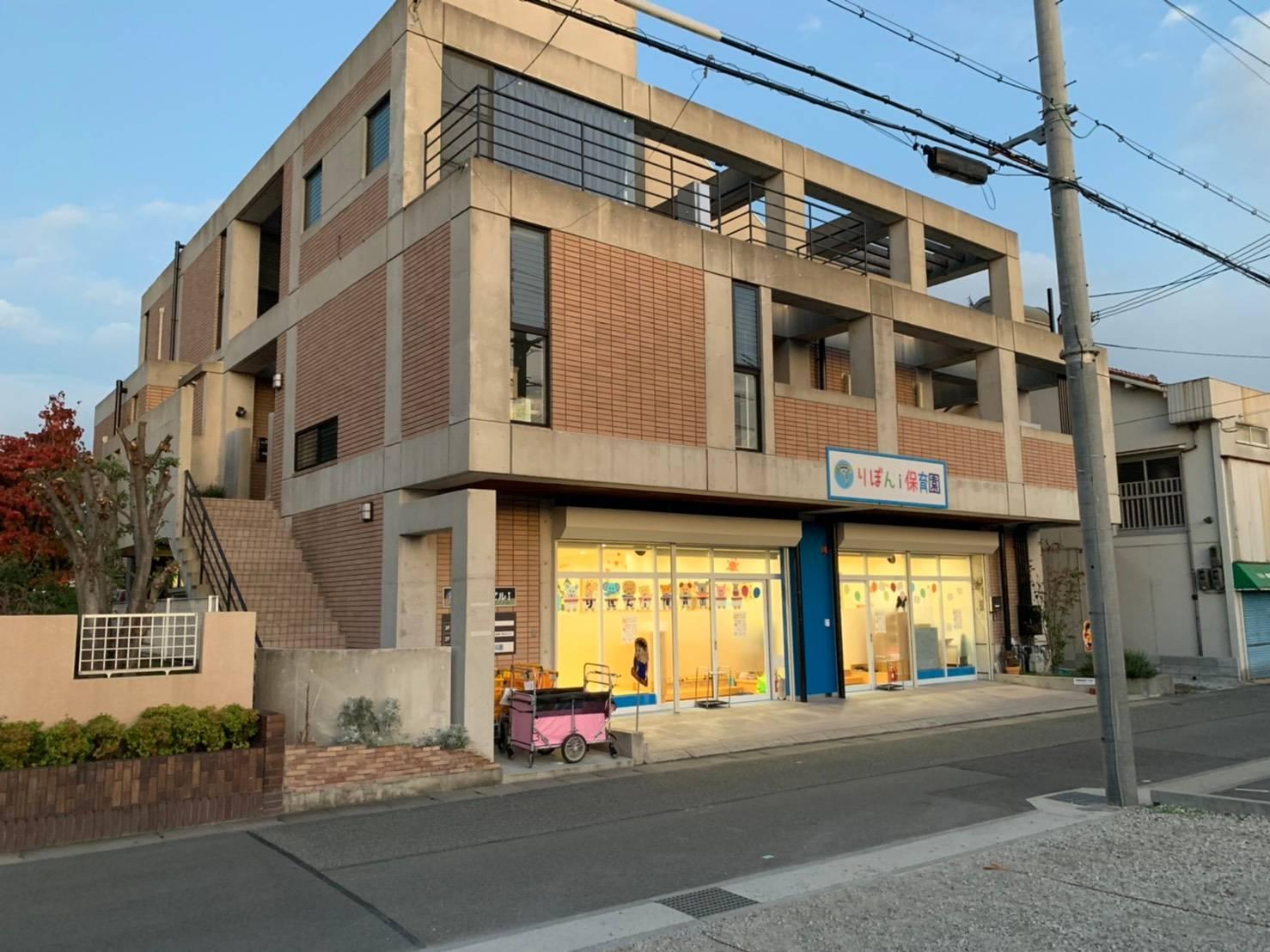 りぼんi保育園
