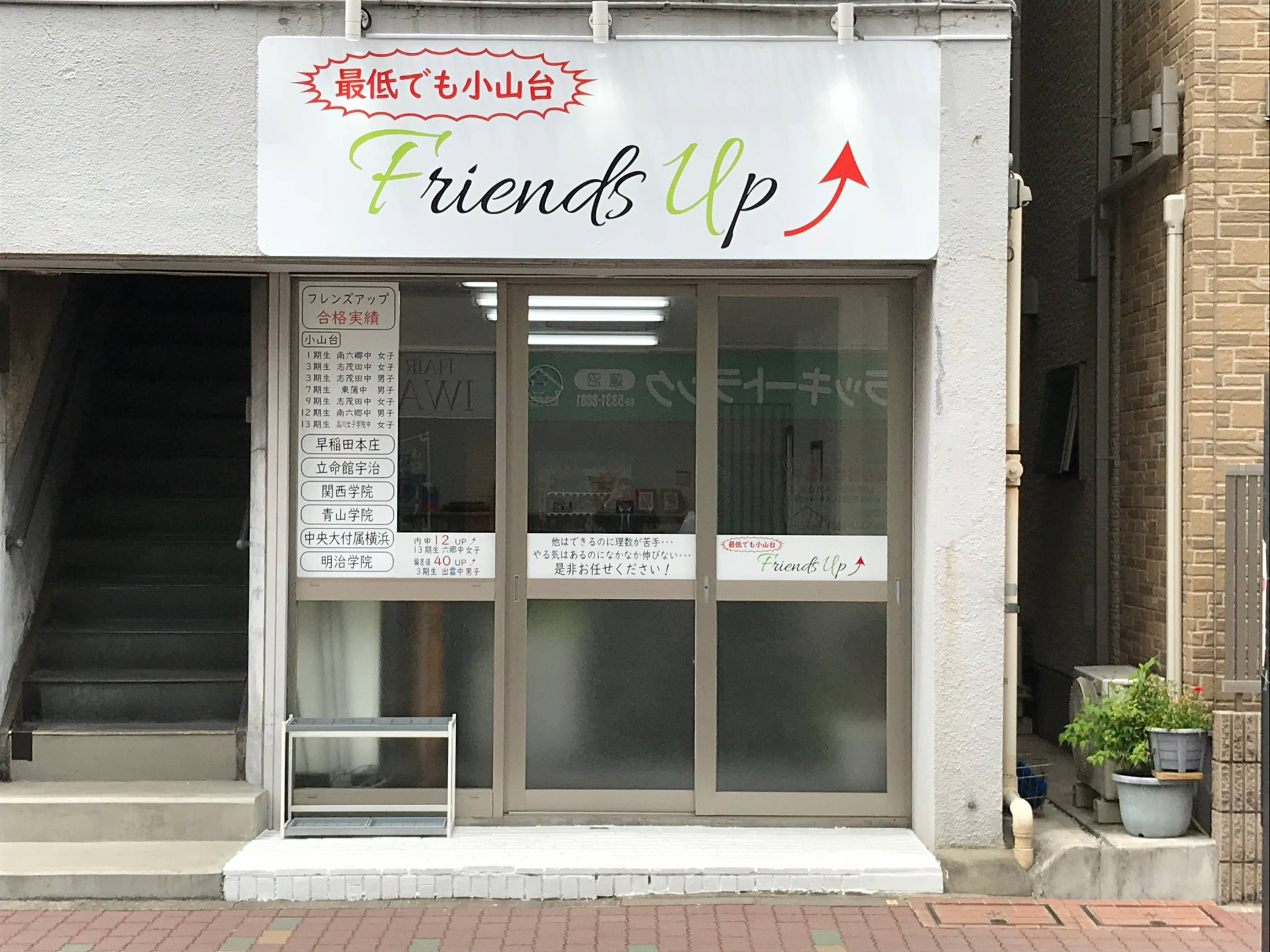 合同会社FriendsUp