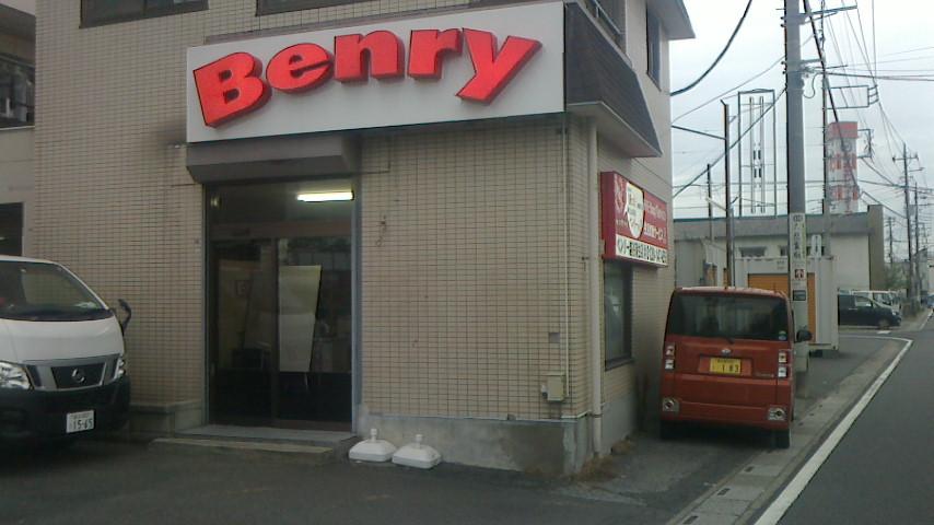 ベンリー越谷蒲生店