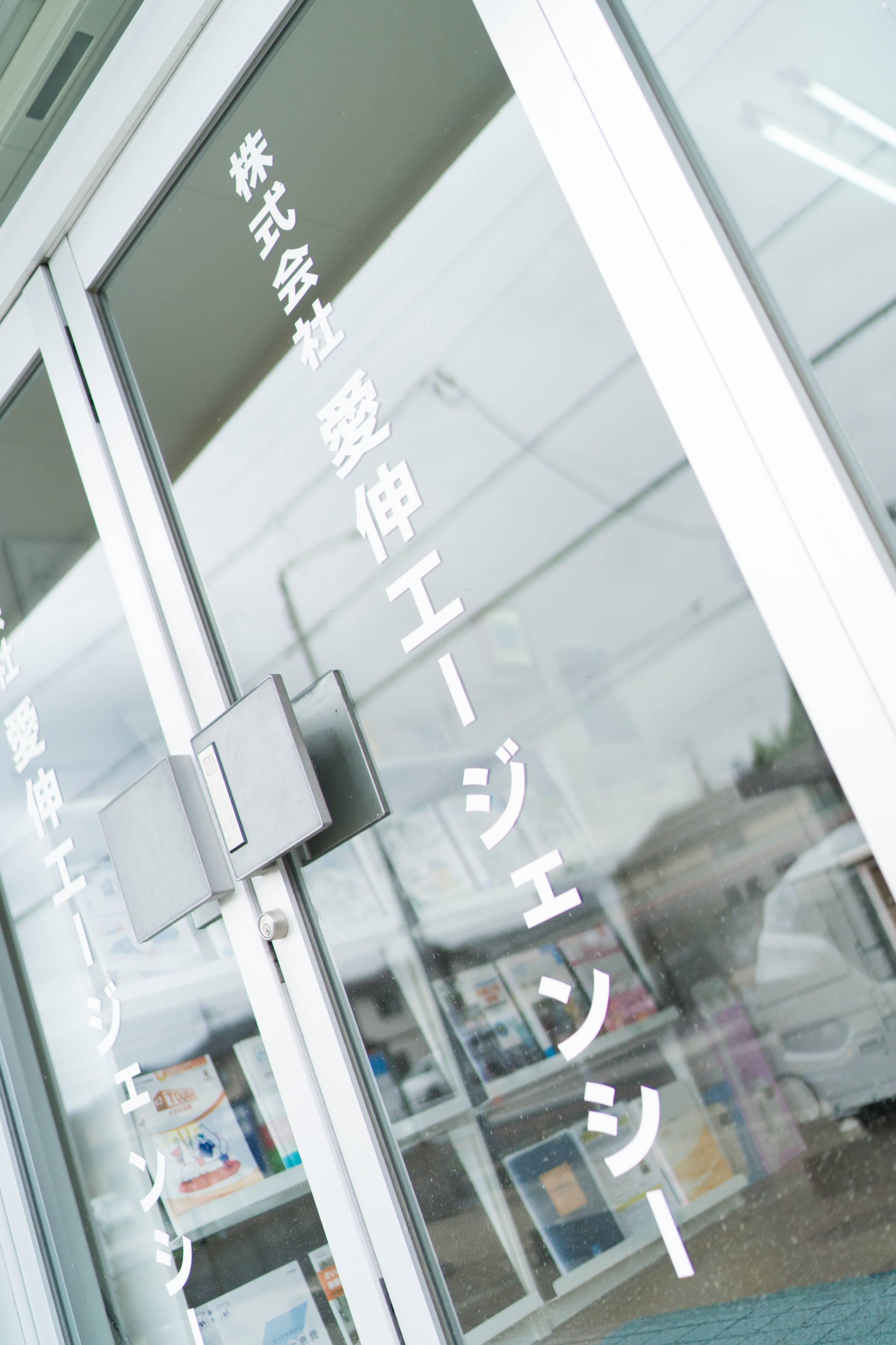 株式会社 愛伸エージェンシー