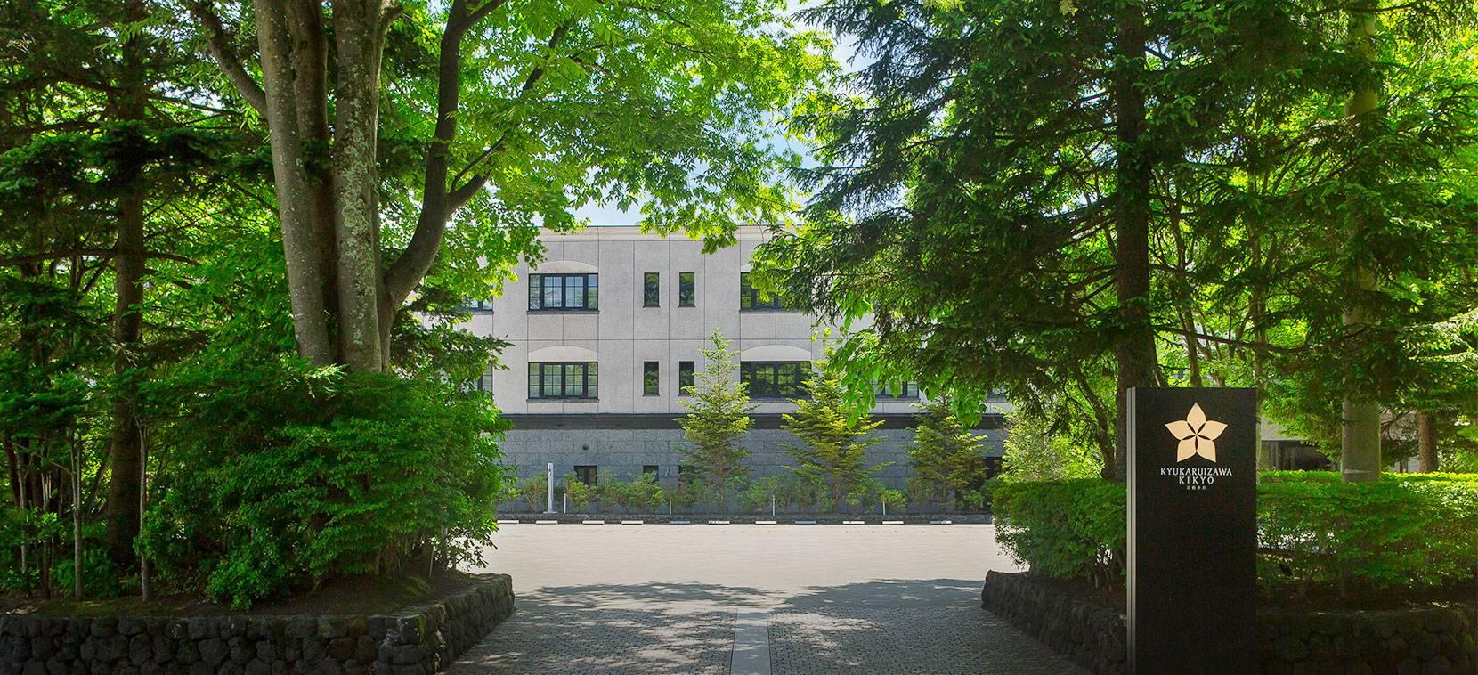 KYUKARUIZAWA KIKYO,Curio Collection by Hilton【東急ステイサービス株式会社】