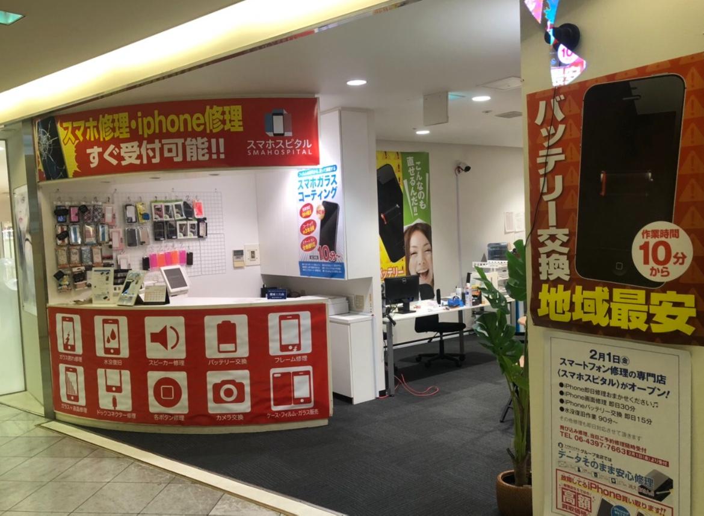 スマホスピタル京阪百貨店守口店