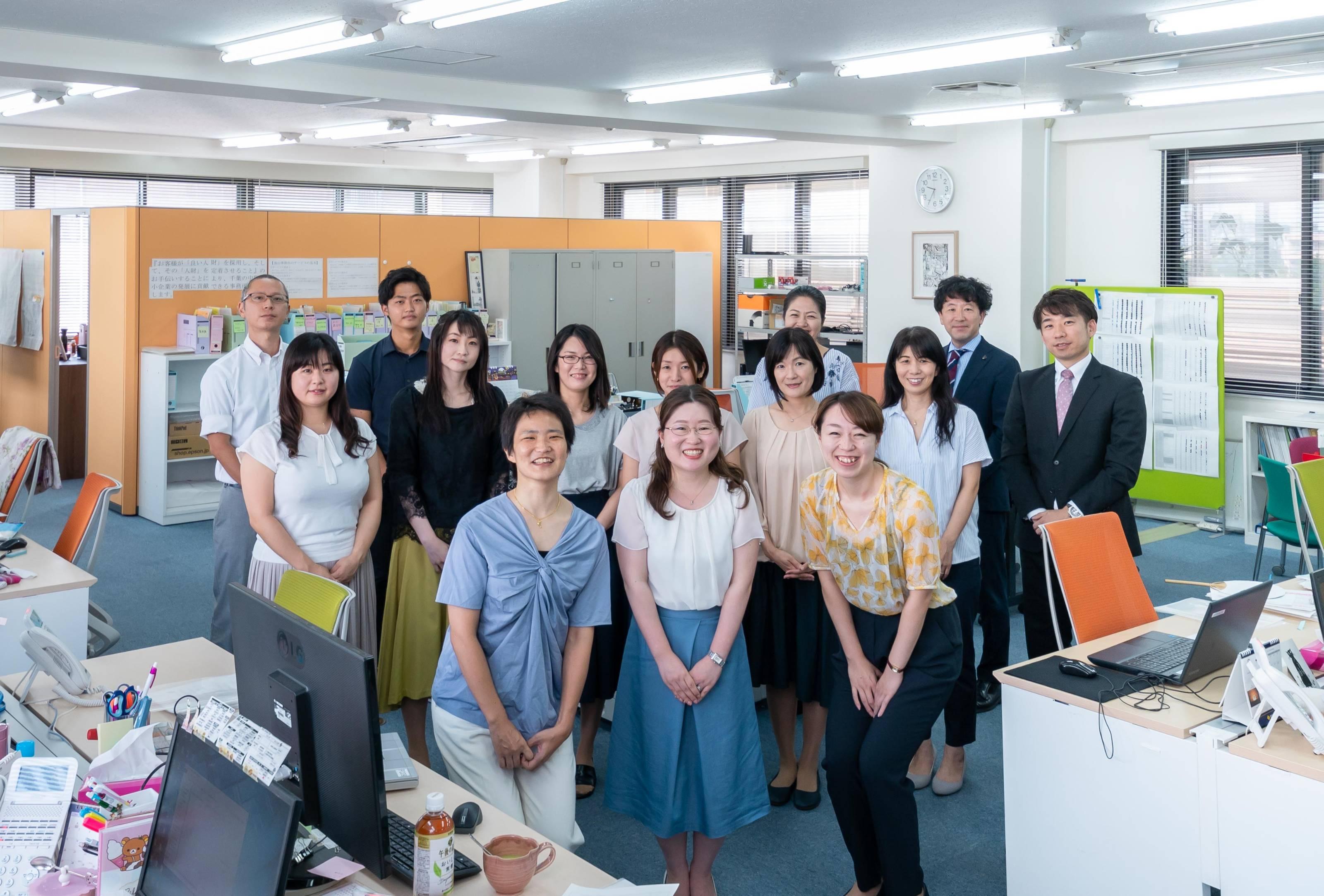浅山社会保険労務士事務所
