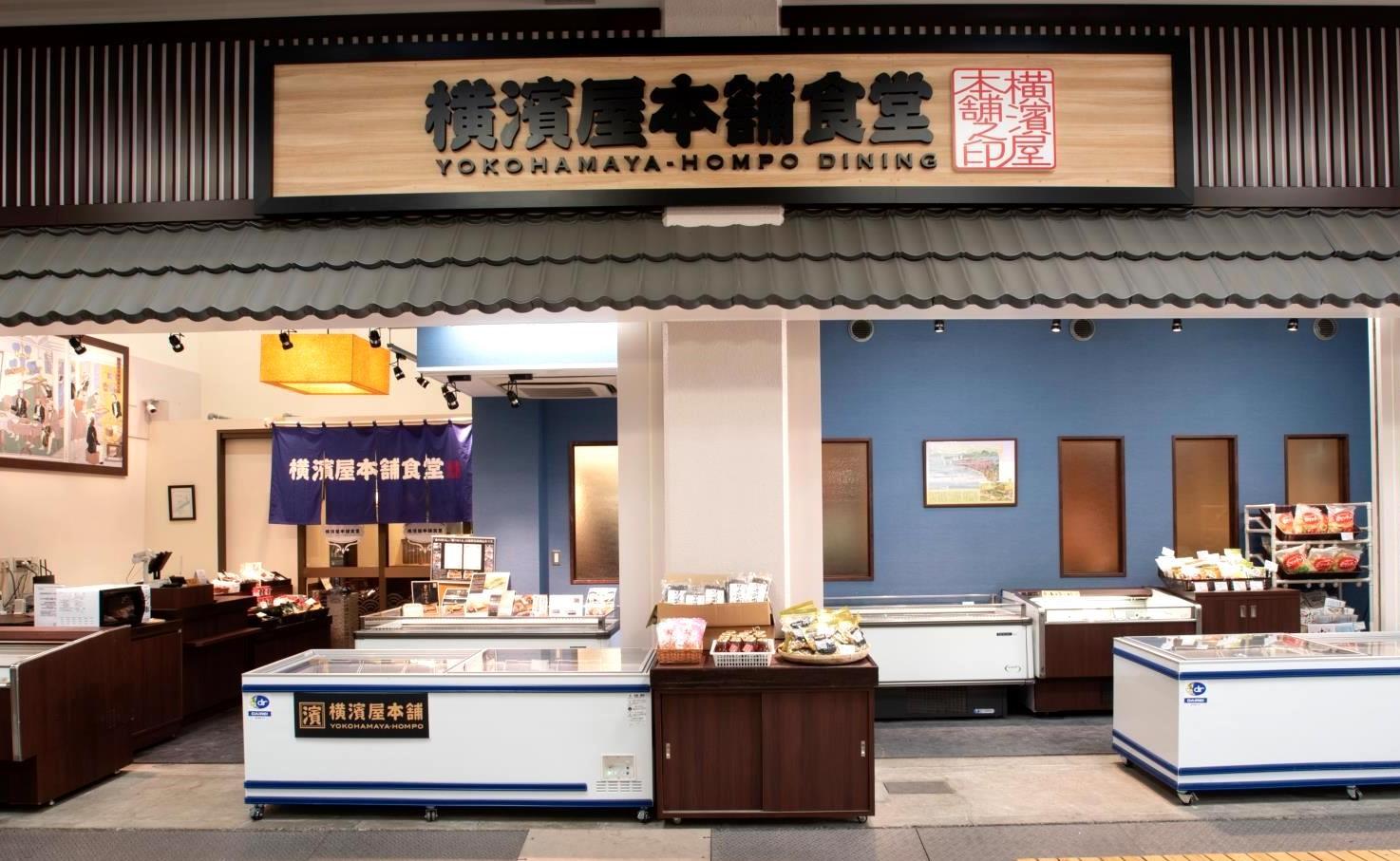 横濱屋本舗食堂(横浜食品サービス)