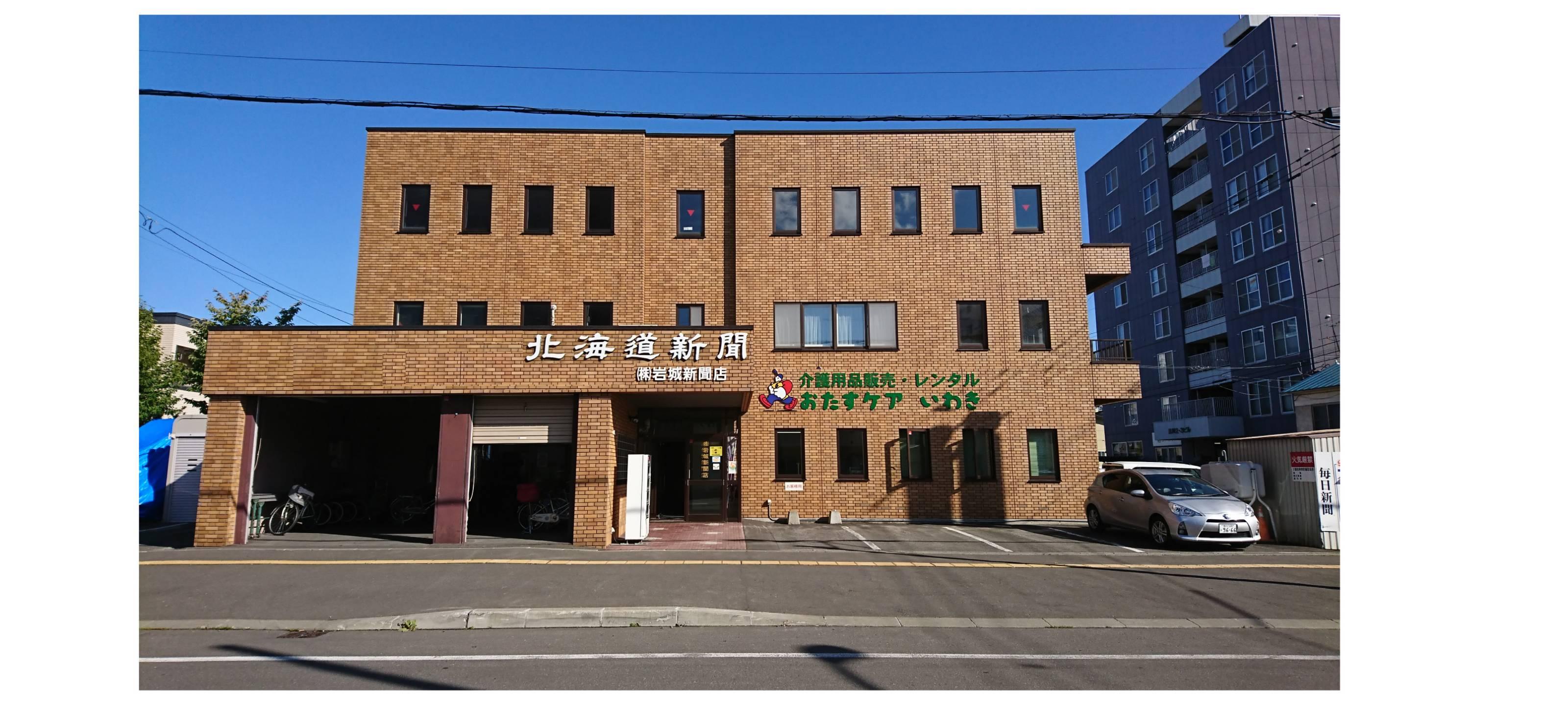 株式会社 岩城新聞店