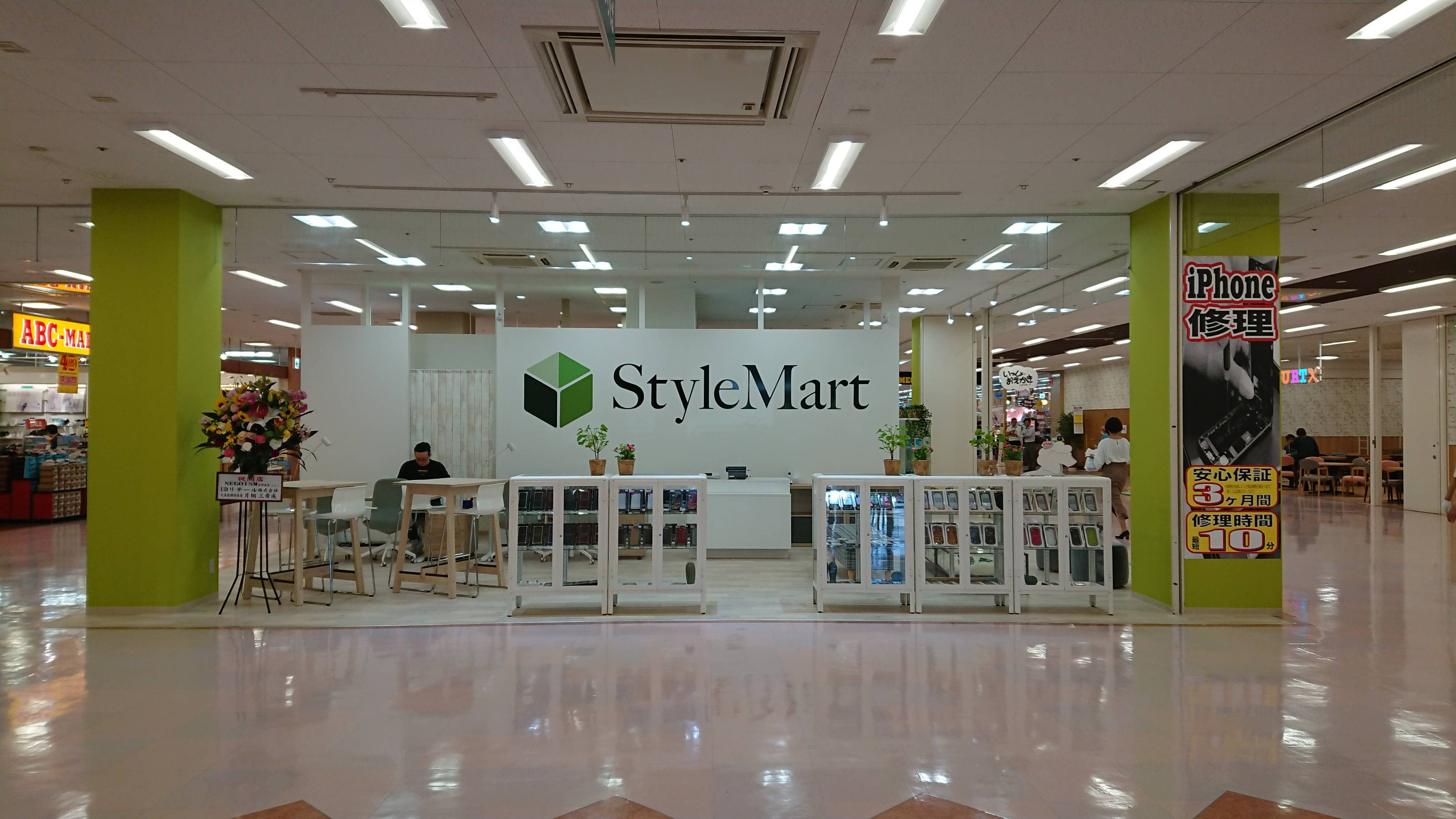 StyleMart MEGAドンキホーテUNY鈴鹿店
