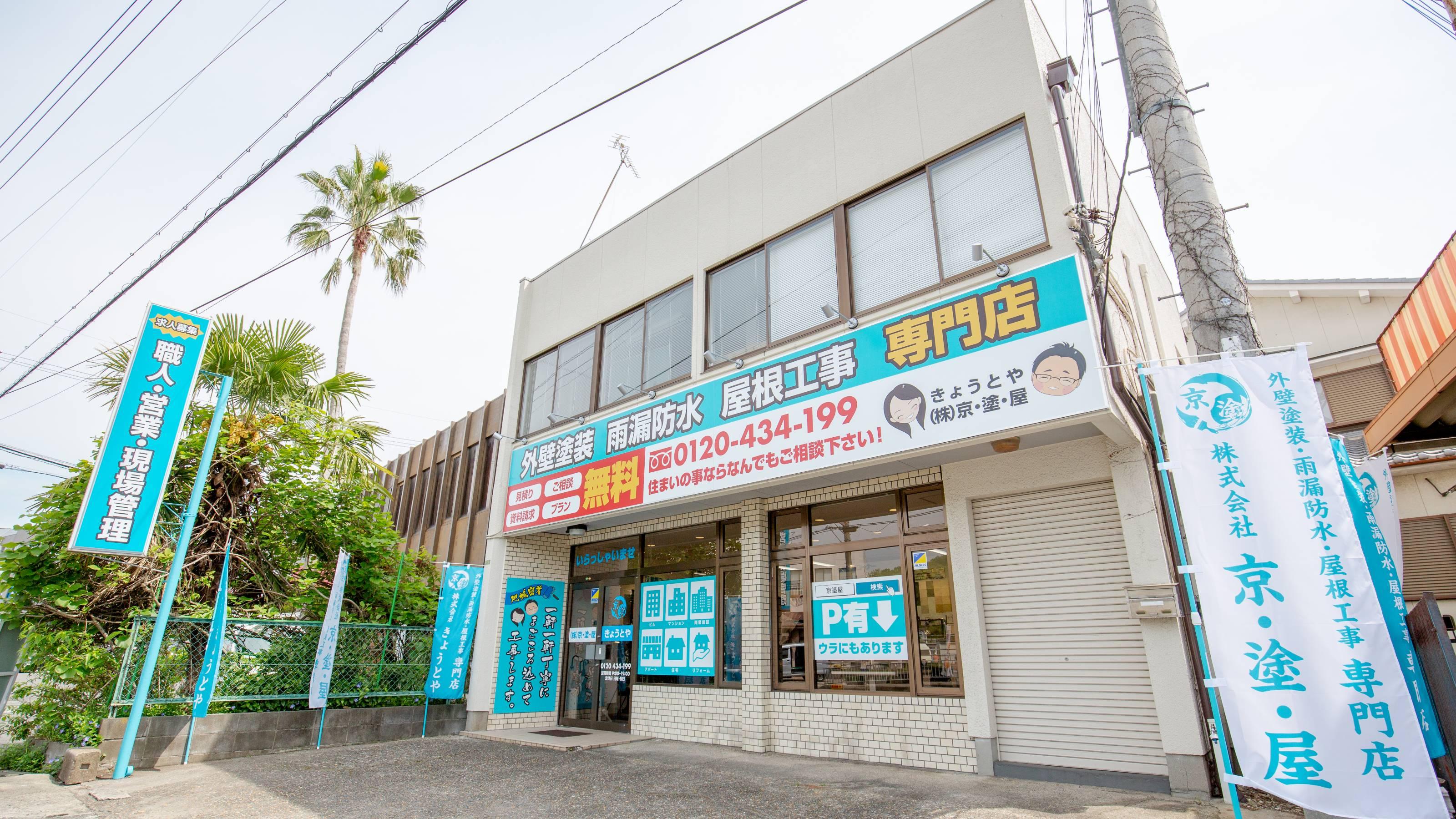 株式会社京・塗・屋(きょうとや)