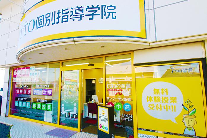 ITTO個別指導学院・一宮緑校(株式会社ディーザイン)