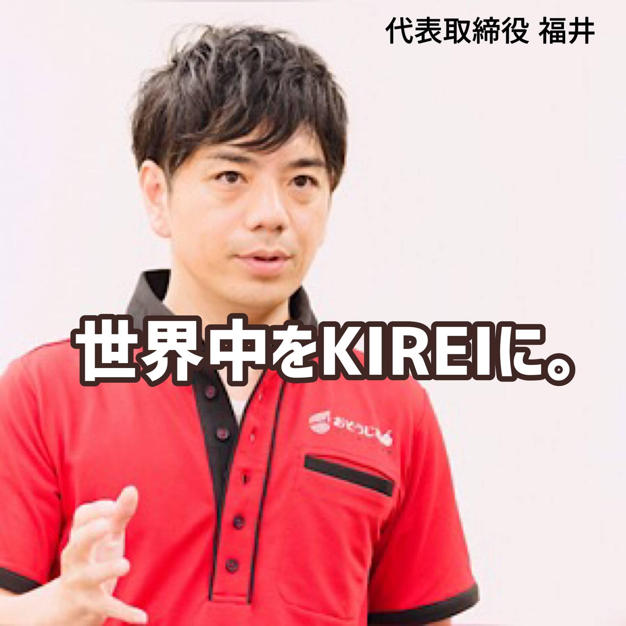 株式会社KIREIproduce(おそうじ革命)