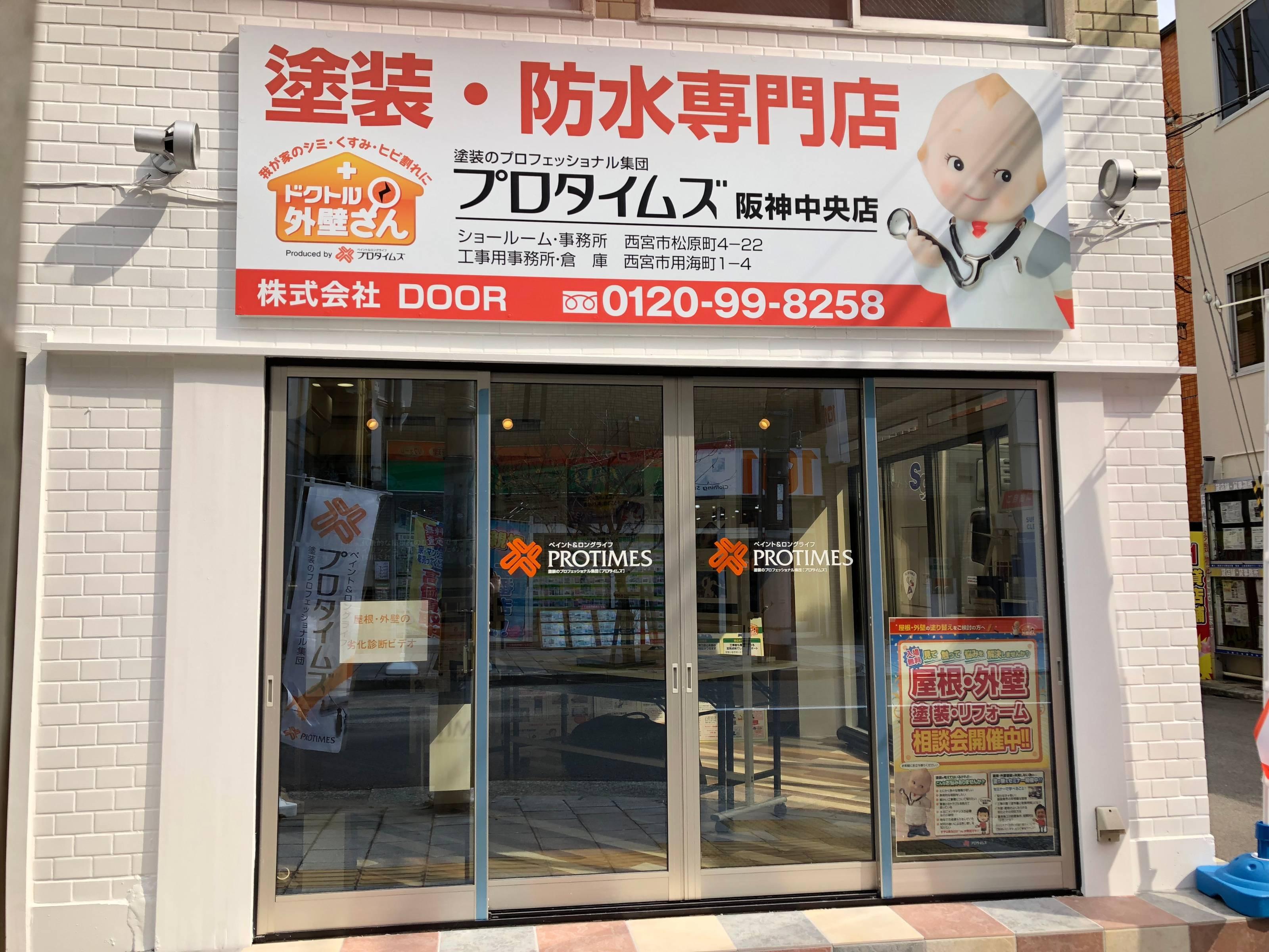 株式会社DOOR プロタイムズ阪神中央店