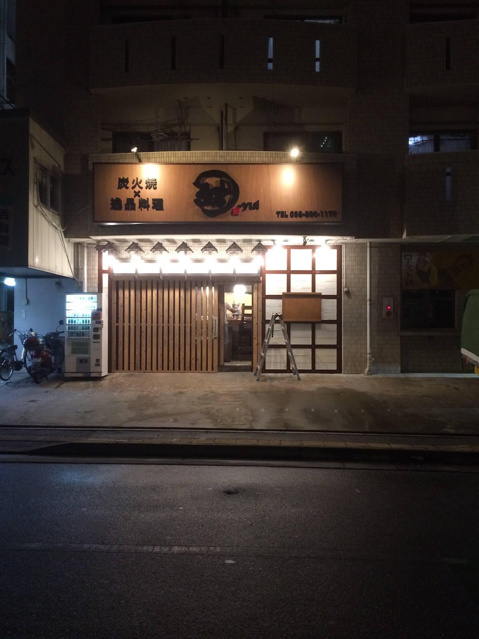 炭火焼×逸品料理 結