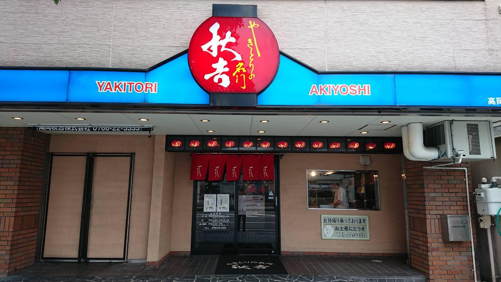 高岡秋吉株式会社