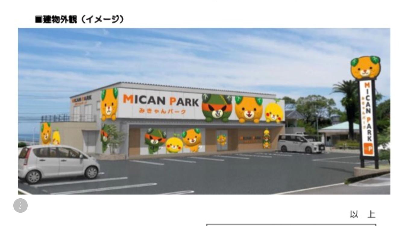 株式会社修斗 松山空港Orange BAR