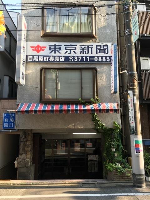 東京新聞目黒原町販売店