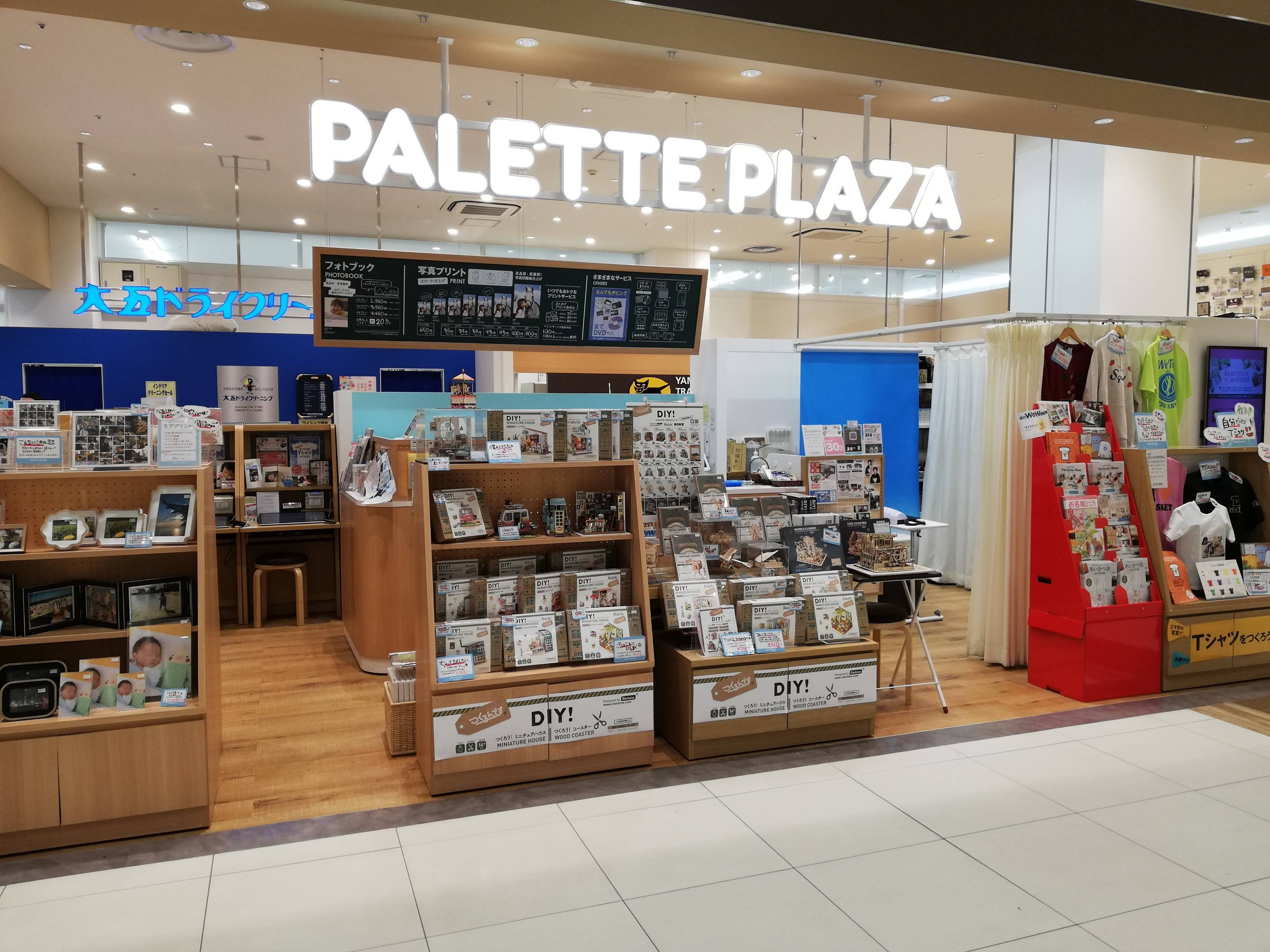 パレットプラザ アリオ札幌店
