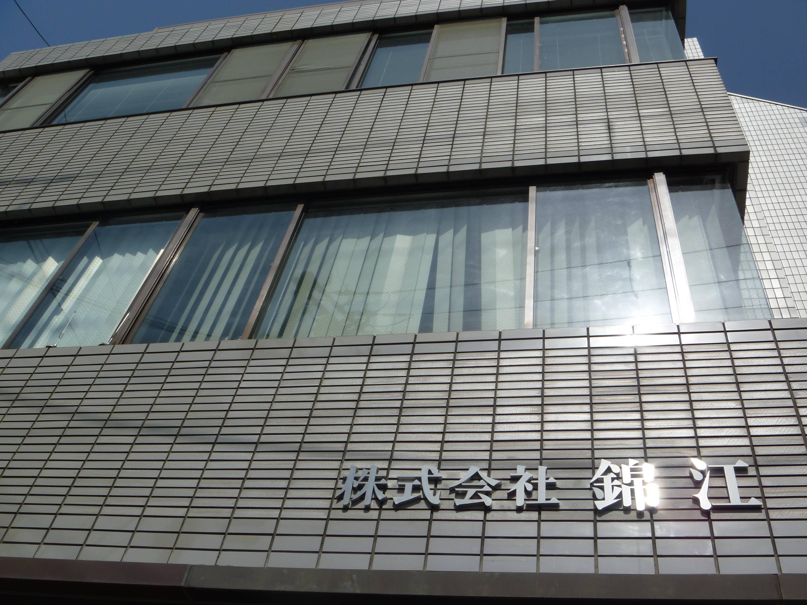 株式会社錦江