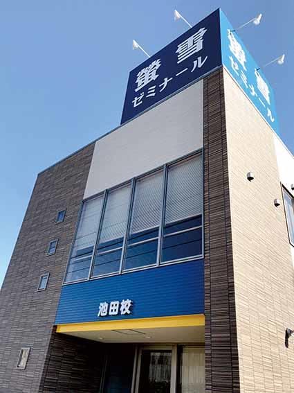 株式会社螢雪ゼミナール