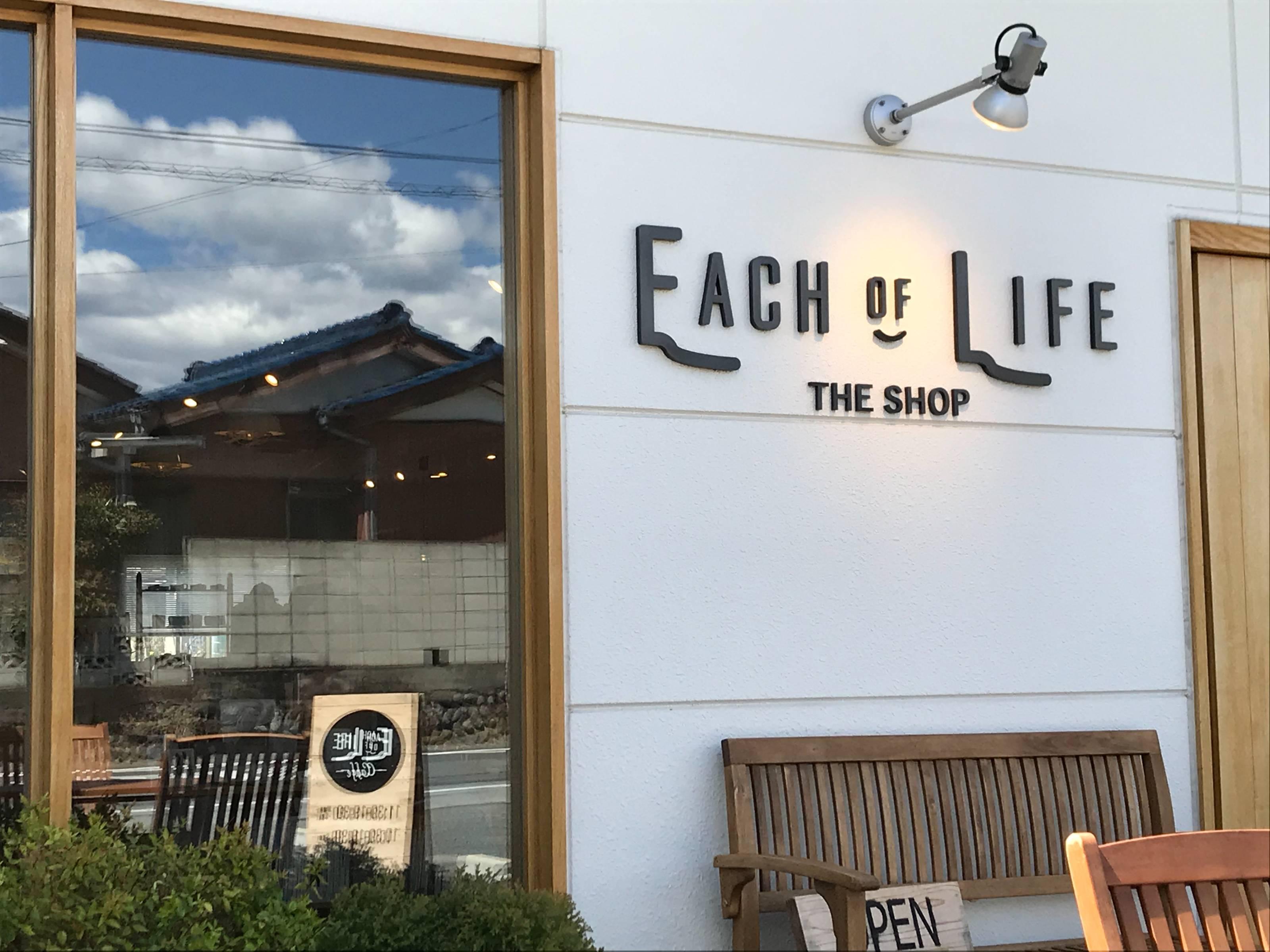 Each of Life The Shop(株式会社ナガマサ)