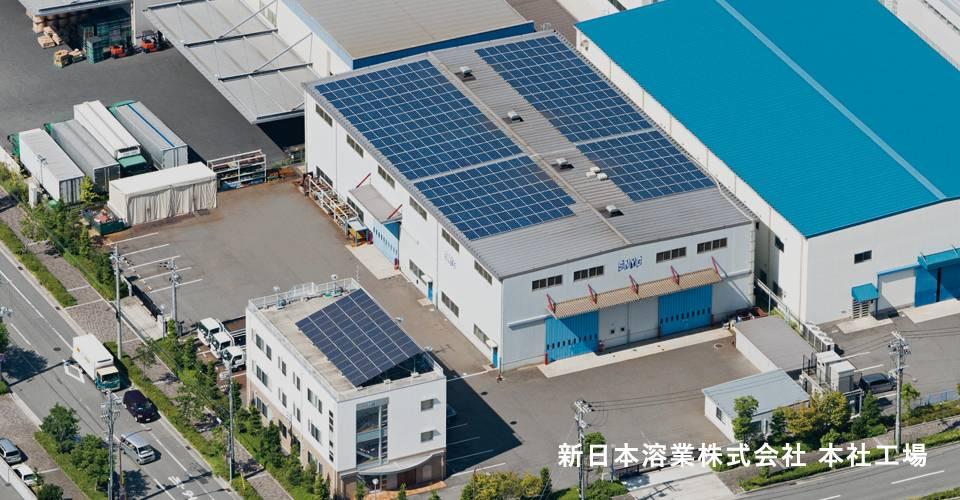 新日本溶業株式会社