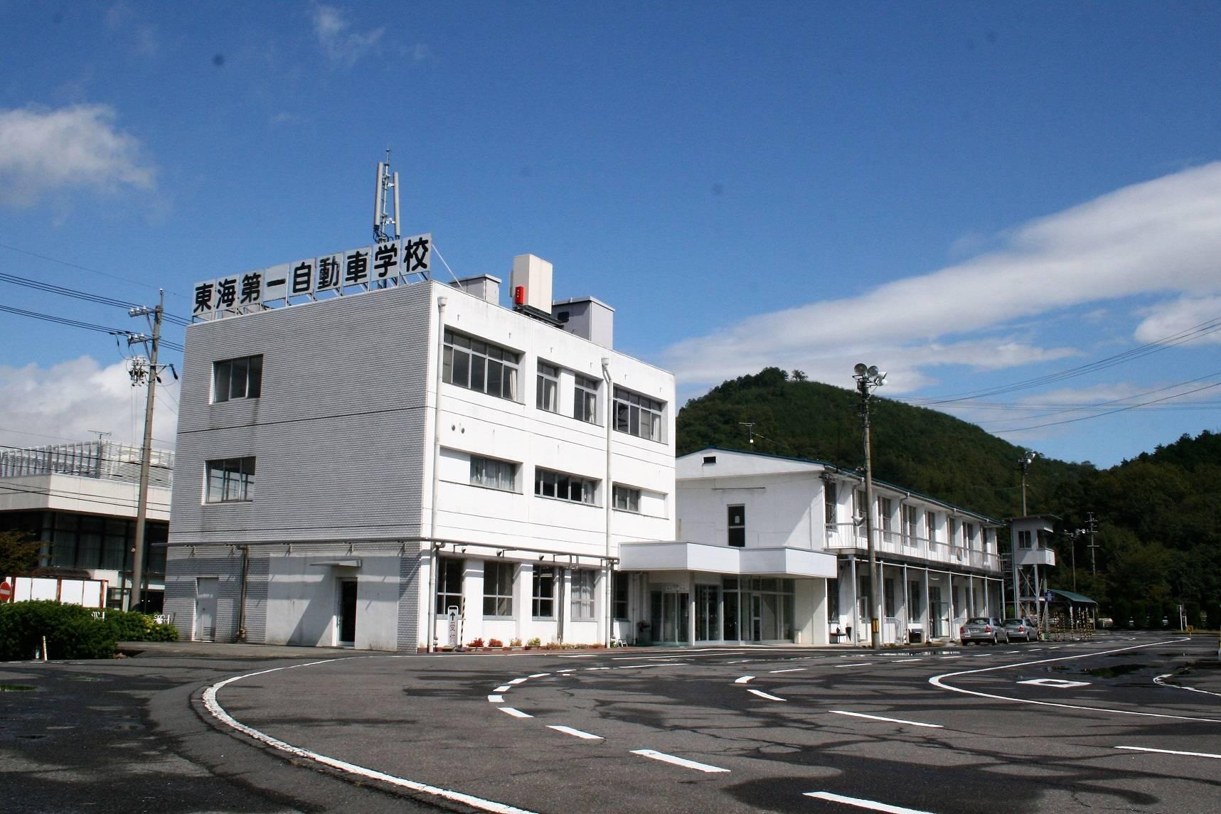 有限会社東海第一自動車学校