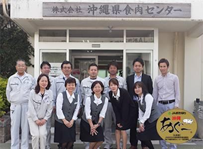 ㈱沖縄県食肉センター(JAおきなわグループ)
