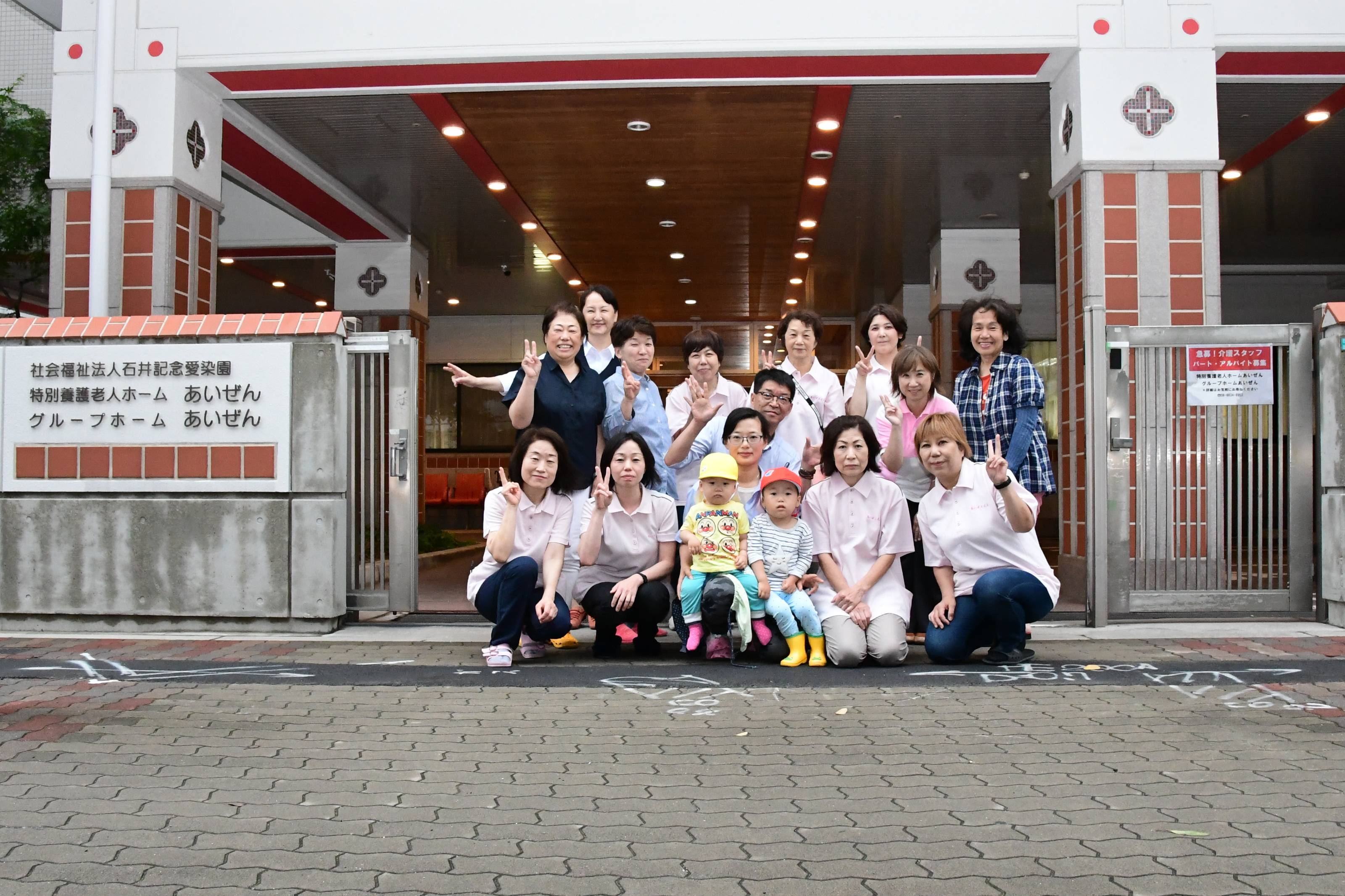 社会福祉法人愛染園ホームヘルプサービスセンター