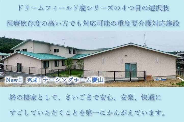 株式会社アジア ナーシングホーム慶山