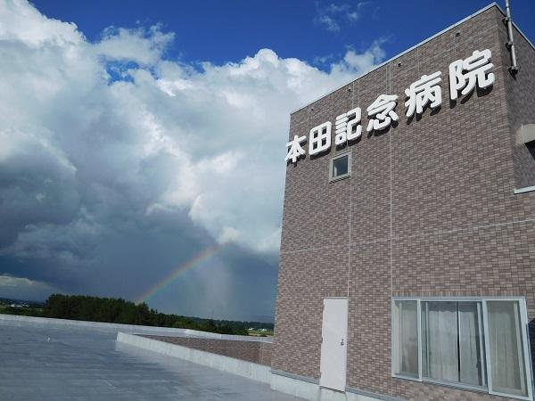 特定医療法人 修道会 本田記念病院