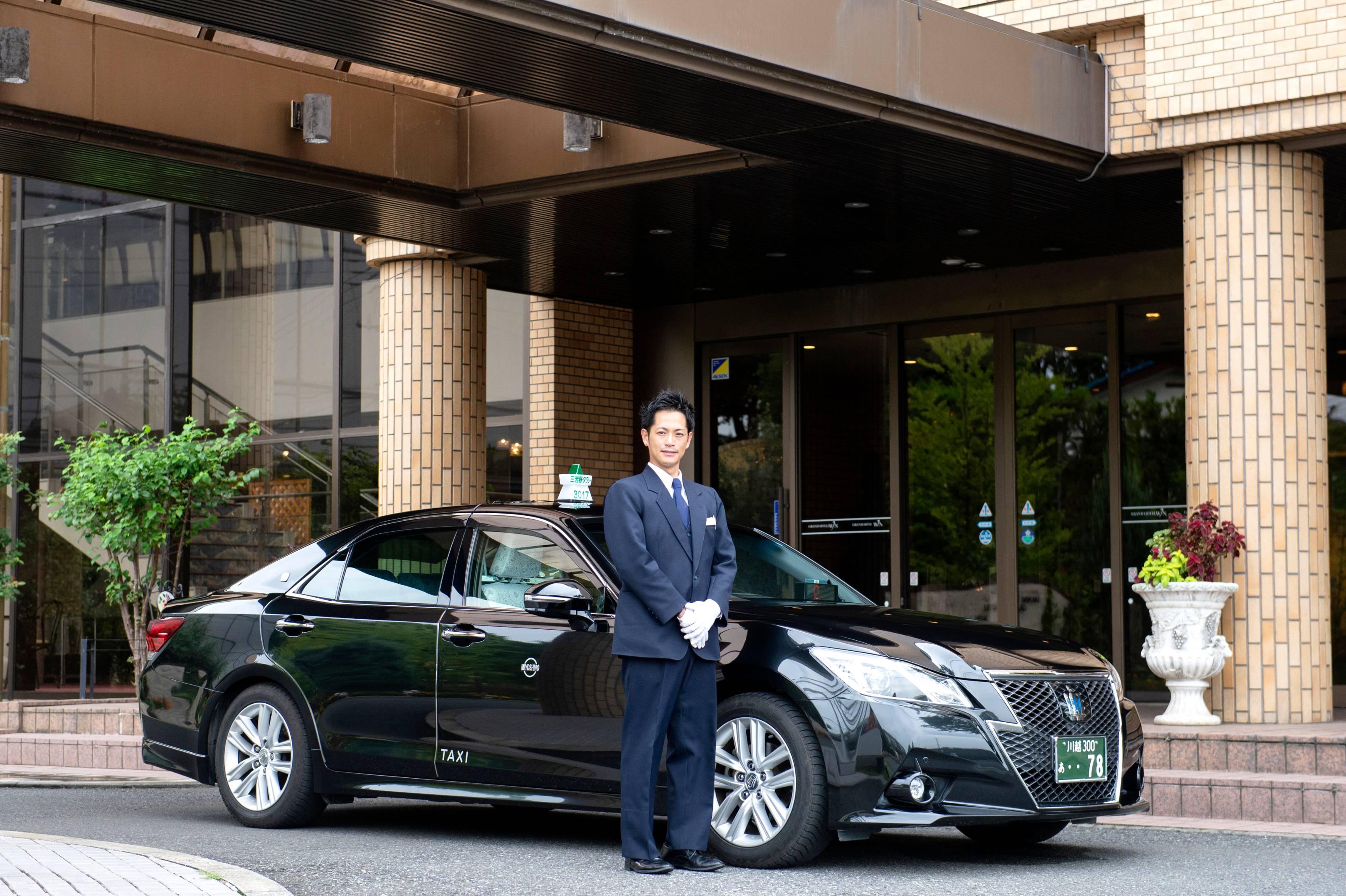 有限会社三芳野タクシー