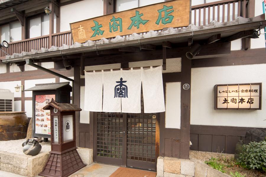 太閤本店 伏見店 (たいこうフーヅ株式会社)