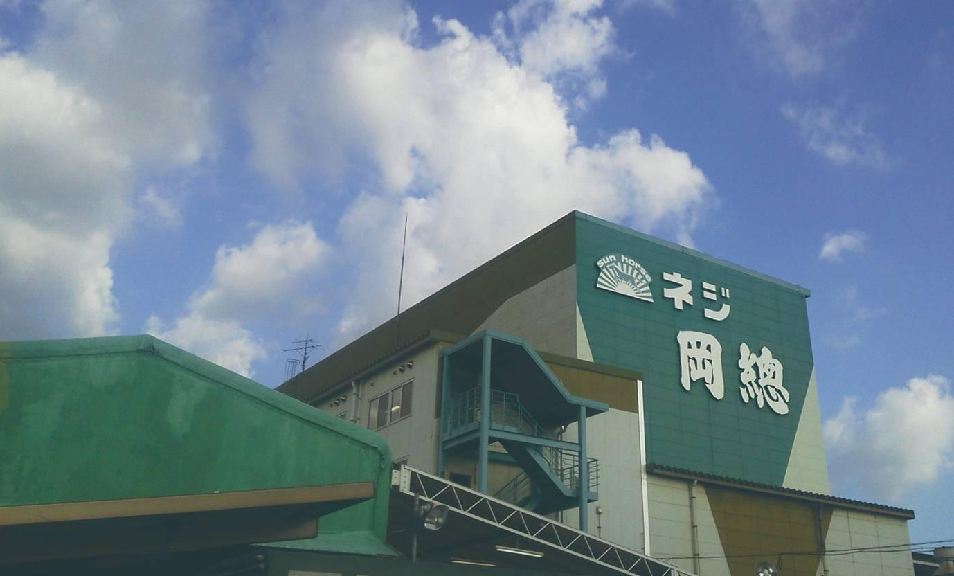 岡總株式会社