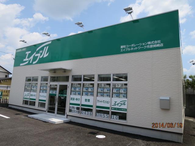 菱和コーポレーション株式会社 エイブルネットワーク市原姉崎支店
