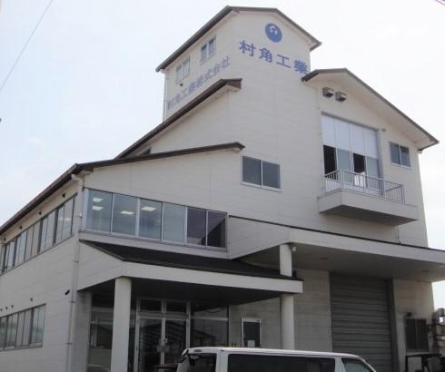 村角工業株式会社