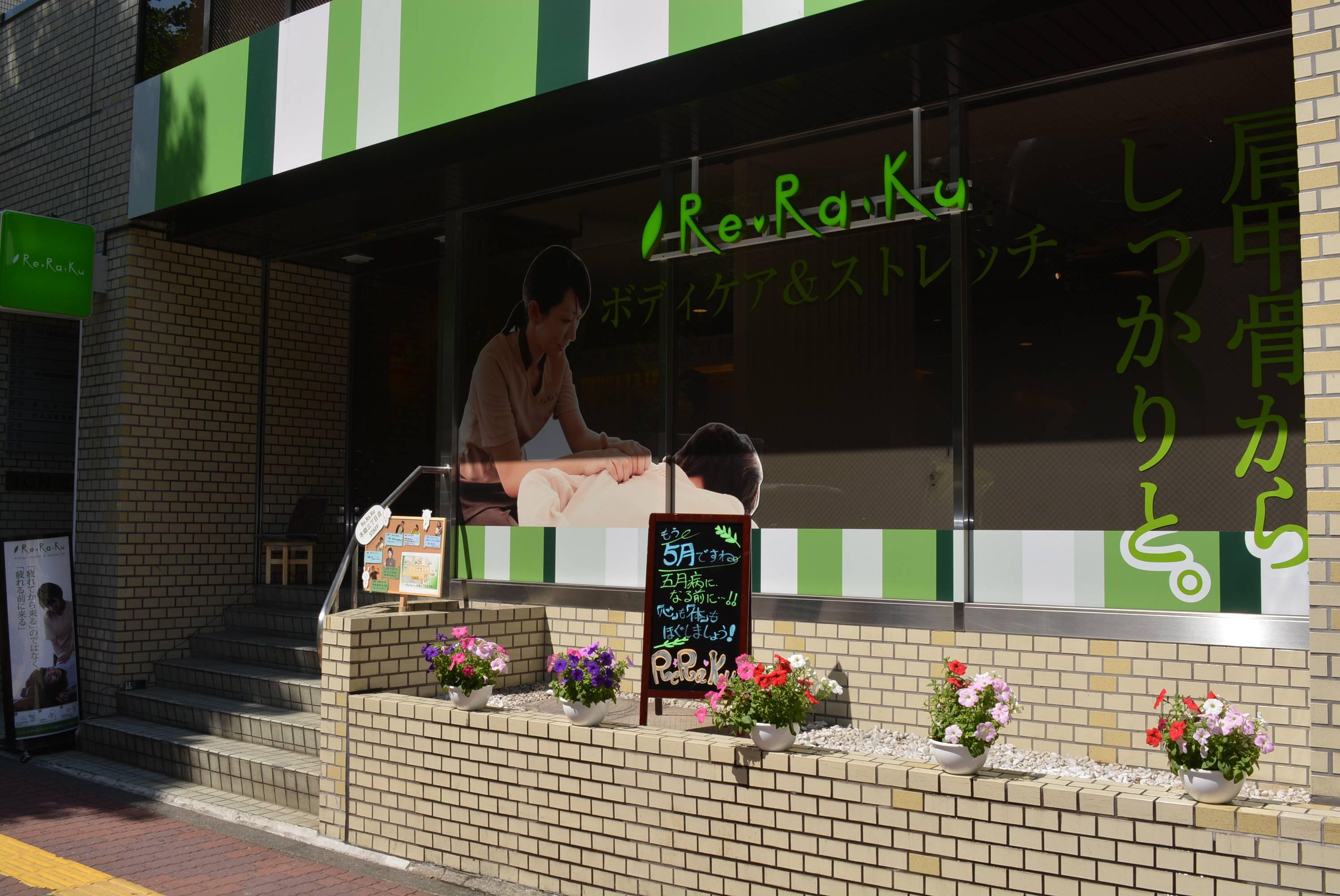 Re.Ra.Ku 本郷三丁目店