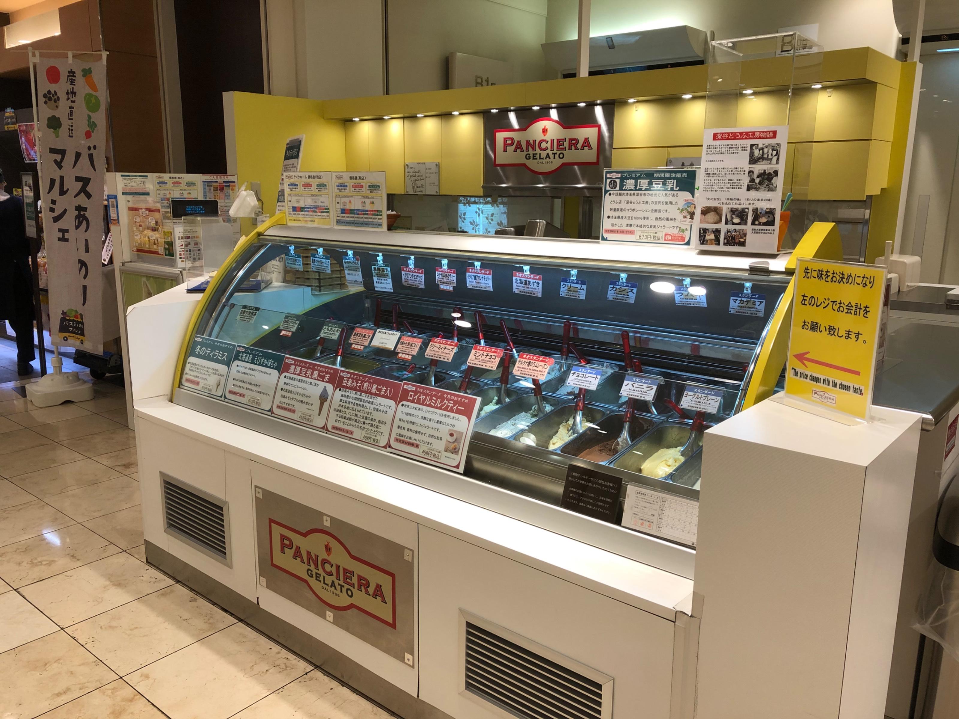 ジェラテリア パンチェーラ 新宿タカシマヤ店